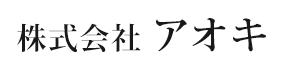 株式会社アオキ