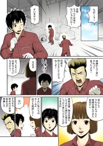 漫画1ページ